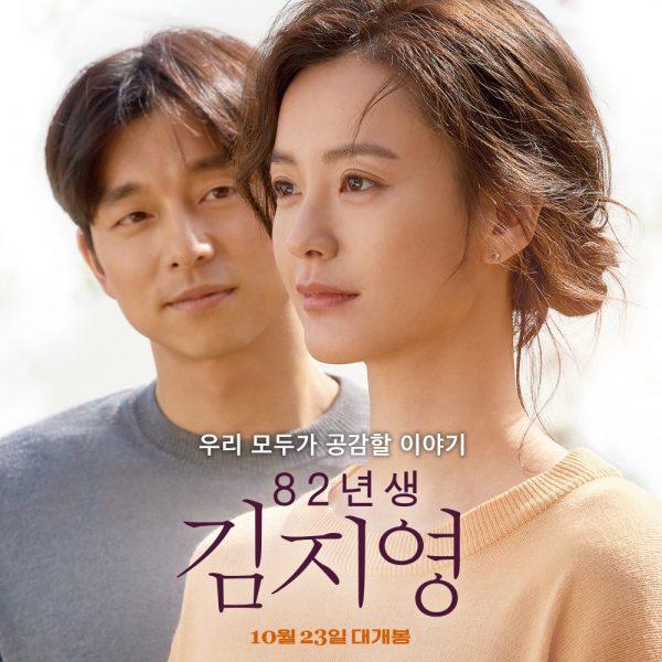 Film Kim Ji-Young, Born 1982, Empati Terhadap Wanita yang Seringkali Terlupakan